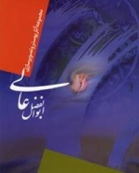 مجموعه آثار پوستر و تصویرسازی ابوالفضل عالی