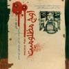 نامزدهای گروه «کتابهای موضوع درگیری با ضد انقلاب کردستان»